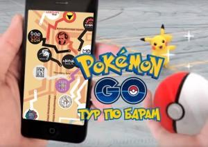 Вечеринкой отметят выход в России игры Pokemon Go