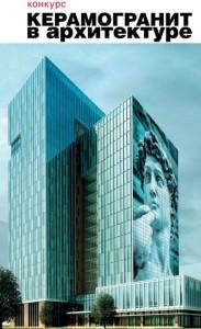 Конкурс «Керамогранит в архитектуре» определит лучших дизайнеров и архитекторов России