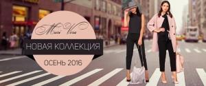 Новая коллекция московского бренда женской одежды Mari Vera