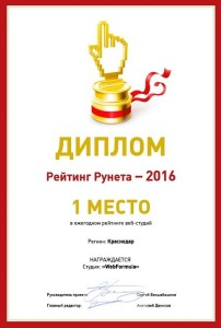 Интернет-рейтинг лучших веб-студий Краснодара возглавила WebFornula