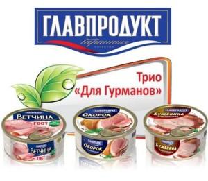 Главпродукт  расширяет  линейку премиальных  консервов  «Для гурманов»