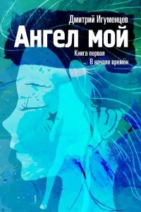 Новая серия книг Дмитрия Игуменцева «Ангел мой»