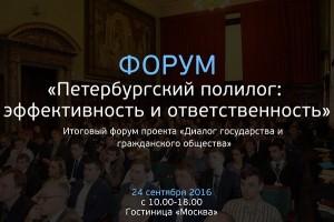 В Санкт-Петербурге пройдёт однодневный форум «Петербургский полилог»