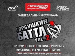 Фестиваль уличных танцев «Горбушкин Баттл»