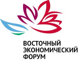 Восточный экономический форум открылся во Владивостоке