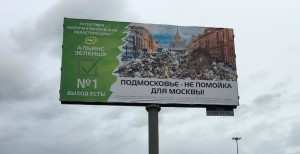 Внимание властей к мусорной проблеме оригинально привлекает «Альянс Зеленых»
