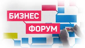 """Бизнес-форум """"Набат"""" собрал более тысячи предпринимателей со всей России"""