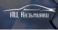 Ац Кузьминки – автосалон, которому можно доверять
