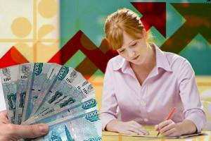 В бюджет заложены средства для повышения зарплат учителям
