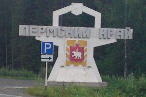 Permskij_kraj-300x200