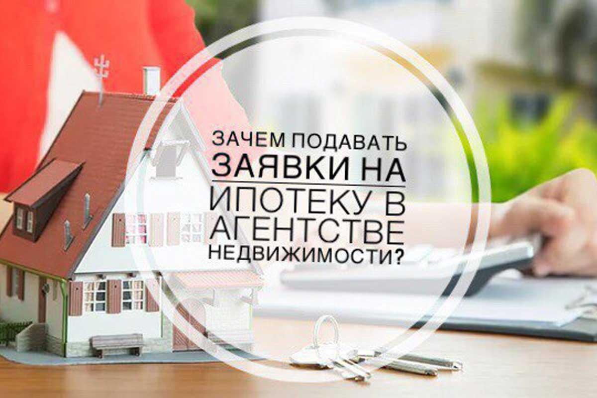 Получение ипотеки под недвижимость